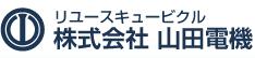 リユースキュービクル株式会社山田電機